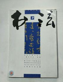 书法月刊2011.7