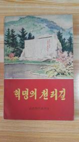 朝鲜原版 혁명의천리길(朝鲜文)