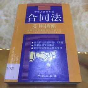 中华人民共和国合同法实用指南