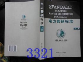 電力營銷標準上冊