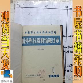 国外科技资料馆藏目录      环境污染与保护   1985  1-6精装合订本