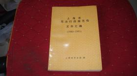 上海市司法行政规范性文件汇编(1980-1991)