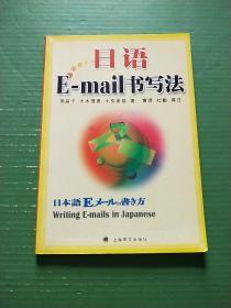 日语E-mail书写法(16开)