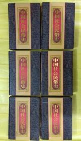 中国社会民俗史
