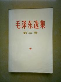 毛泽东选集(第二卷).