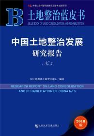 中国土地整治发展研究报告(No.5)(2018版)