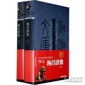 杨昌济集全两卷 湖湘文库