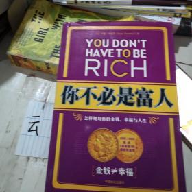 你不必是富人