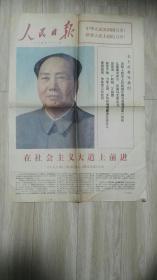 彩色版1974年10月1日人民日报(2张合售)