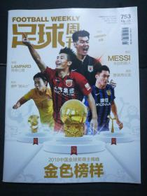 足球周刊2019.1(16开)