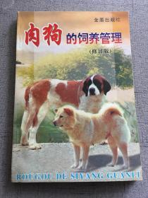 肉狗的饲养管理(修订版) 宠物狗的饲养和犬病的防治 赠书籍保护袋