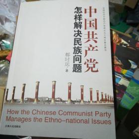 中国共产党怎样解决民族问题---作者中国社会科学院学部委员郝时远签名留言赠送叶小文