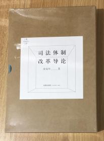 司法体制改革导论 9787519718961
