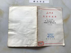 毛泽东纪念白求恩(汉英对照) 1966年一版一印