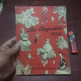 原版丹麦语旧书:博博耶森绘图著作(1956年大32开绘图本)(bo bojesen)(孤本)