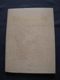 丝绸之路 汉唐织物  配说明和函套 文物出版社1972年一版一印 私藏本