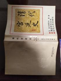 清代宫廷史(清史研究丛书)