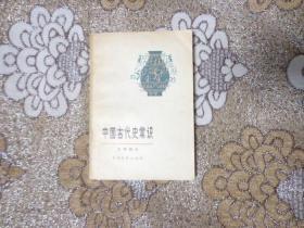 中国古代史常识【先秦部分】