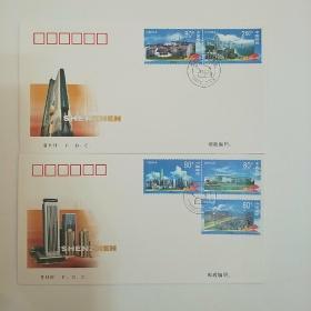 首日封。《深圳经济特区建设》特种邮票。二封五枚。