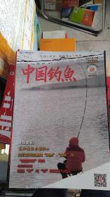 中国钓鱼(1-12期)