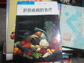 中国食疗丛书:肝胆疾病的食疗