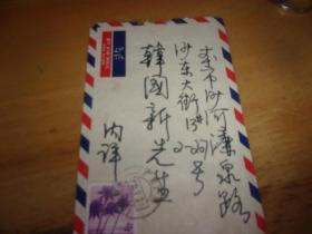 广东著名书画家,广州市美协副主席黄棠先生早期与艺友收藏家的信札-信札1通,1叶全/带1个信封--见图,所见即所得