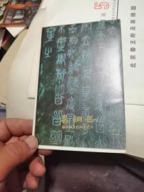 秦铜器 十张明信片