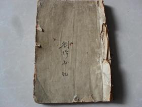 极其(珍贵)罕见的民国山东名家刘珍年(胶东王)有关战术手稿本一册20*13*1.6厘米