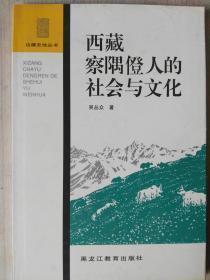西藏察隅〓人的社会与文化