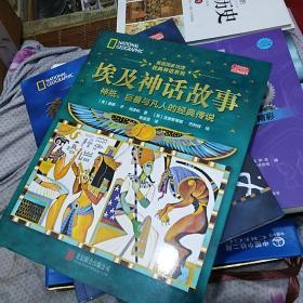 美国国家地理埃及神话故事