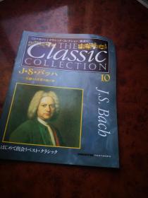 买满就送 Classic collection隔周刊 音乐家经典 N.10 音乐家巴赫和他的部分乐谱,仅14页哦