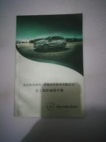 北京梅赛德斯—奔驰销售服务有限公司员工保险福利手册