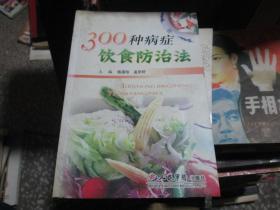 300种病症饮食防治法