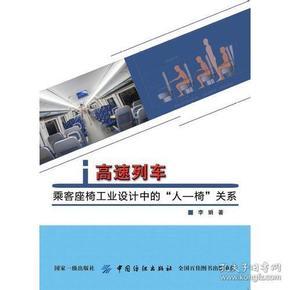 """高速列车乘客座椅工业设计中的""""人—椅""""关系"""