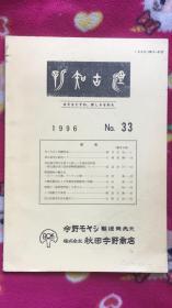 温古知新  1996