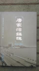 中国冰川(1980年印刷)