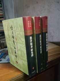 中国古典文学丛书: 渔洋精华录集释 上中下全三册 精装近新 1999年一版一印2000册