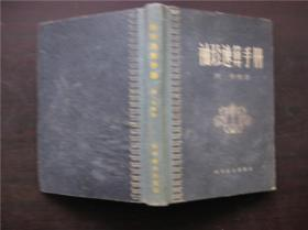 袖珍速算手册(1959)