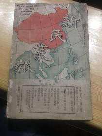 晚清政论期刊 新民丛报 第二号 光绪二十八年一月出版 图是实物