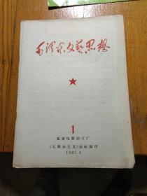 毛泽东文艺思想 1967年【1, 2.,4, 5, 6,7共:6册合售】