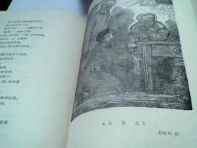 网格本 :《诗选》 外国文学名著丛书 插图本
