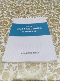 2017年上海市食品药品稽查执法典型案例汇编