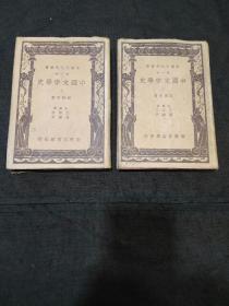 中国文化史丛书:中国文字学史 (上下册全)
