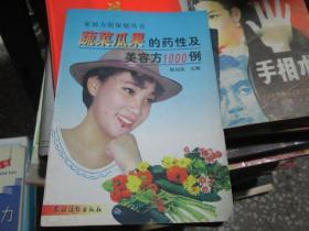 家庭方便保健丛书:蔬菜瓜果的药性及美容方1000例