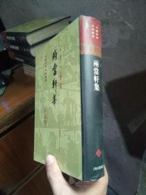 中国古典文学丛书:两当轩集 1998年2印3000册 精装带书衣 近新
