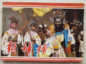 1984年戏曲连环画封神榜《一》