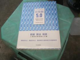 块数据5.0数据社会学的理论与方法   全新未开封 货号13-6