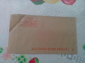 文革文献   毛主席语录信封   左上角轻微折痕 上边框细米粒磨损