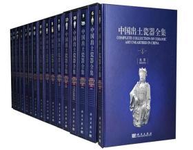 中国出土瓷器全集全16卷铜版纸全彩色精印 科学出版社正版书籍