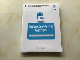 微信公众平台开发最佳实践(第2版)(全新未拆封)